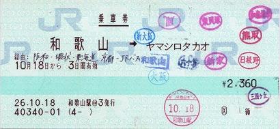 和歌山⇒ヤマシロタカオ 経由:阪和・環状・東海道