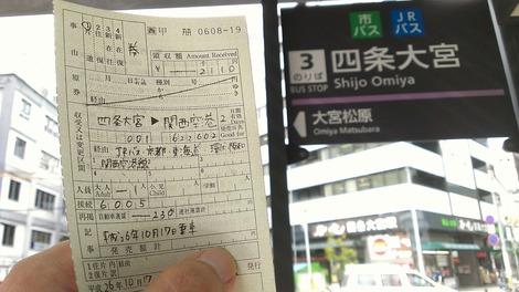 四条大宮補充券とバス停