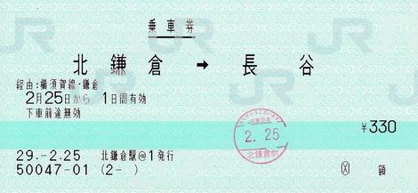 北鎌倉⇒長谷 経由:横須賀線・鎌倉