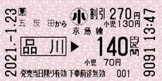 五反田から品川⇒京急線140円 2021.-1.23
