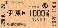 伊東⇒伊豆急線1000円小 2018.-6.24