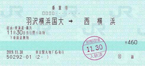 羽沢横浜国大⇒西横浜 2019.11.30