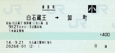 特指 白石蔵王⇒卸町 14.-9.21
