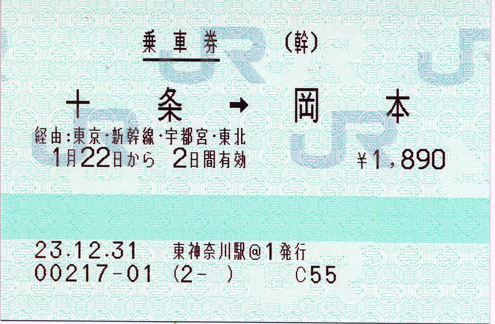 旅客営業規則第160条に係わる新幹線経由の乗車券 : タカタカB 「一枚 ...