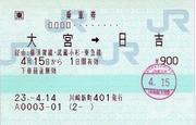 大宮→日吉 経由:横須賀線・武蔵小杉・東急線