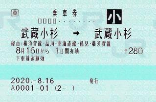 武蔵小杉⇒武蔵小杉 東P 2020.-8.16 -