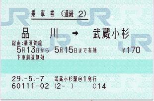 連続 1品川⇒武蔵小杉 経由:横須賀線