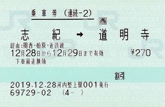 続2 志紀⇒道明寺⇒ 2019.12.28