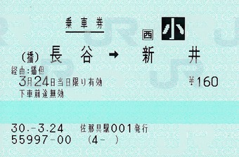 (播)長谷⇒新井 佐那具駅001