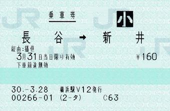 長谷⇒新井 横浜駅MV12