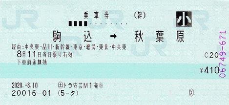 駒込⇒秋葉原2020.-8.12