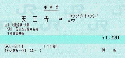 天王寺⇒コウソクトウジョウ 経由:大阪環状・大阪 - コピー