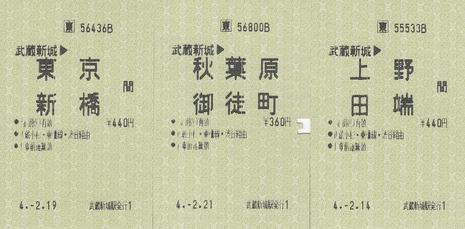 武蔵新城 通過連絡券3