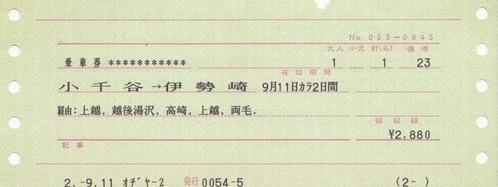 特指 小千谷⇒伊勢崎 2.-9.11