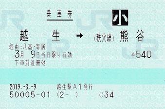 越生⇒(秩父線)熊谷 経由寄居