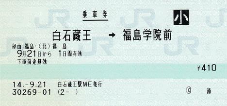 特指 白石蔵王⇒福島学院前 14.-9.21
