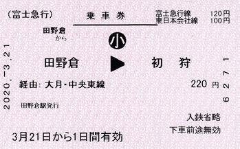 田野倉⇒初雁 2020.-3.21