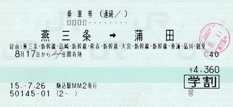 特指続1 燕三条⇒蒲田 15.-7.26