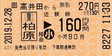 高井田から柏原⇒近鉄線160円区間 2019.12.28