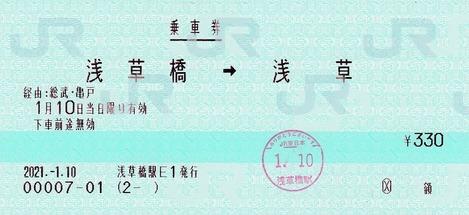 浅草橋⇒浅草 2021.-1.10