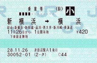 新横浜⇒横浜 経由:新幹線・品川・西大井