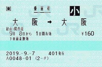 大阪⇒大阪 関西線 -