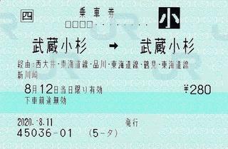 武蔵小杉⇒武蔵小杉 四P 2020.-8.11 -