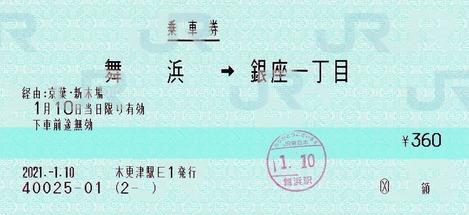 舞浜⇒銀座一丁目2021.-1.10