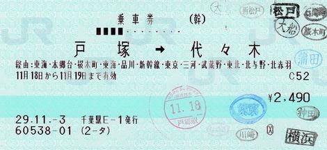 戸塚⇒代々木 経由:本郷台・桜木町 (2)