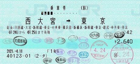西大宮⇒東京 21.-4-.18