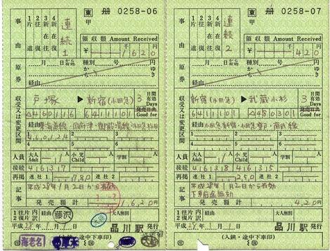 連続 1戸塚→新宿(小田急)2新宿(小田急)→武蔵小杉