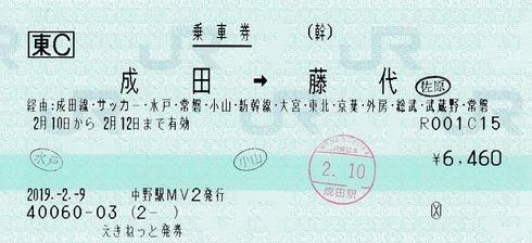 成田⇒藤代 経由:成田線・サッカー 済