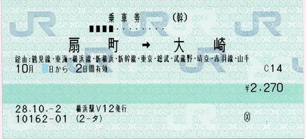 扇町⇒大崎 経由:鶴見線・東海