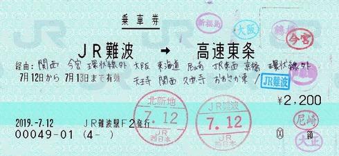 JR難波⇒高速東条 2019.-7.12