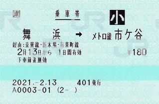舞浜⇒メトロ線市ケ谷 2021.-2.13