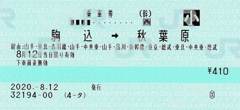 駒込⇒秋葉原 西P2020.-8.12