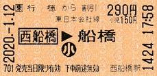 行徳から西船橋⇒船橋 2020.-1.12