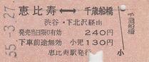 互 恵比寿⇔千歳船橋 渋谷・下北経由 55.-3.27