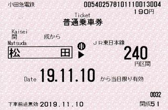 開成から松田⇒JR東日本線240円 2019.11.10