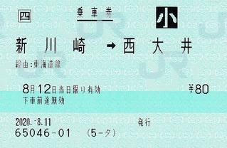 新川崎⇒西大井 四P 2020.-8-11 -