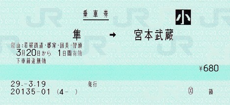 隼⇒宮本武蔵 経由郡家 29.-3.19 -