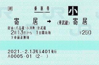 寄居⇒(東武線)寄居 2021.-2.13