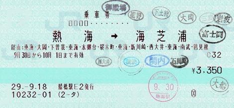 熱海⇒海芝浦 経由:東海・大岡(2)