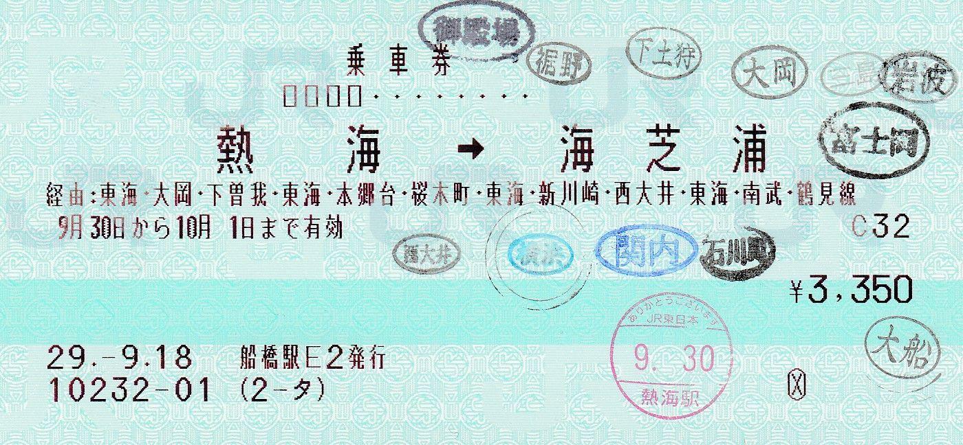 特殊経由線が印字されたマルス乗車券 : タカタカB 「一枚のキップから」