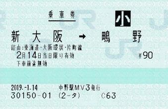 新大阪⇒鴫野 経由:東海道