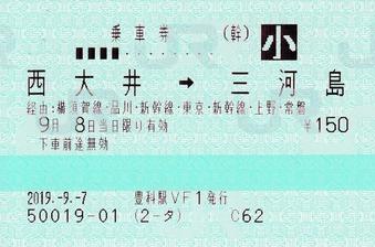 西大井⇒三河島 経由横須賀線・品川・新幹線