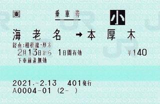 海老名⇒本厚木 2021.-2.13Pos