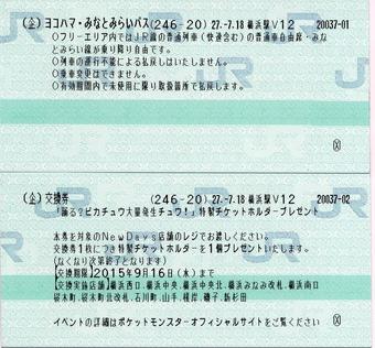 ヨコハマ・みなとみらいパス 交換券