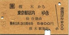 槻木から東京都区内ゆき 仙台経由
