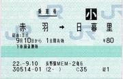 赤羽→日暮里 経由:王子